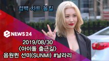 '아이돌 출근길' 음원퀸 선미(SUNMI) 컴백 #날라리