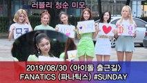 '아이돌 출근길' FANATICS(파나틱스), 러블리 청순 미모 #Musicbank
