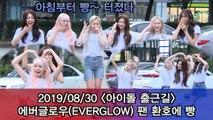 '아이돌 출근길' 에버글로우(EVERGLOW), 팬 환호에 빵~ #Musicbank