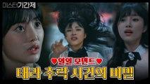 [스페셜] 한소은 추락 사건의 비밀 (ft.열일 모먼트♥)