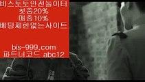#정석원 bis-999.com심 집행유,#롤점검 bet broker,♣️♣️,하나카지노,▦,필리핀원정카지노,♨️,토토공원추천 ◐,bis-999.com,◆ ☏☏,bis-999.com,♡♡ bis-999.com