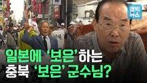 [엠빅뉴스] 군수님 '친일 망언'에 불매 운동 조짐까지..애꿎은 농민들 피해는..