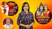 हरतालिका तीज कथा | गणेश चतुर्थी स्थापना पूजा | Hartalika Teej Ganesh Chaturthi LIVE Promo | Boldsky