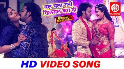 VIDEO SONG ( चल चला रानी रिहर्सल करा दी ) Pawan Singh   Kajal Raghwani   Bhojpuri Songs 2019