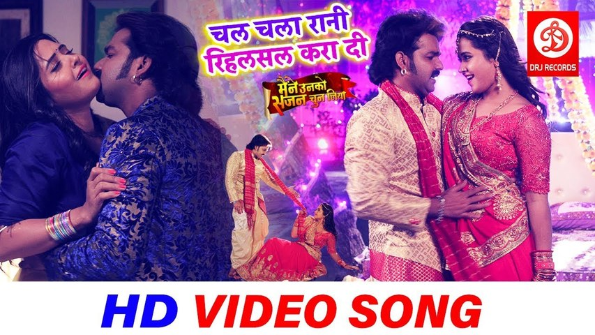 VIDEO SONG ( चल चला रानी रिहर्सल करा दी ) Pawan Singh | Kajal Raghwani | Bhojpuri Songs 2019
