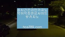 【업계1위사이트】▧〔hca789.com〕♥마이다스카지노♡리얼감동사이트♡핫카지노♥♡카카오:bbingdda8♥♡라이브뱃♥국탑사이트♥철통보안♡정식마이다스♡▧【업계1위사이트】