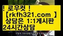 【풀팟홀덤아이폰】【로우컷팅 】【rkfh321.com 】바둑이사이트【rkfh321.com 】바둑이사이트pc홀덤pc바둑이pc포커풀팟홀덤홀덤족보온라인홀덤홀덤사이트홀덤강좌풀팟홀덤아이폰풀팟홀덤토너먼트홀덤스쿨강남홀덤홀덤바홀덤바후기오프홀덤바서울홀덤홀덤바알바인천홀덤바홀덤바딜러압구정홀덤부평홀덤인천계양홀덤대구오프홀덤강남텍사스홀덤분당홀덤바둑이포커pc방온라인바둑이온라인포커도박pc방불법pc방사행성pc방성인pc로우바둑이pc게임성인바둑이한게임포커한게임바둑이한게임홀덤텍사스홀덤바