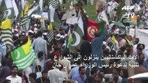 مسيرات في باكستان تضامنا مع أهالي كشمير الهندية