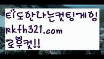 【홀덤바후기】【로우컷팅 】【rkfh321.com 】바둑이사이트【rkfh321.com 】바둑이사이트pc홀덤pc바둑이pc포커풀팟홀덤홀덤족보온라인홀덤홀덤사이트홀덤강좌풀팟홀덤아이폰풀팟홀덤토너먼트홀덤스쿨강남홀덤홀덤바홀덤바후기오프홀덤바서울홀덤홀덤바알바인천홀덤바홀덤바딜러압구정홀덤부평홀덤인천계양홀덤대구오프홀덤강남텍사스홀덤분당홀덤바둑이포커pc방온라인바둑이온라인포커도박pc방불법pc방사행성pc방성인pc로우바둑이pc게임성인바둑이한게임포커한게임바둑이한게임홀덤텍사스홀덤바