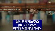 #실제카지노,#마이다스카지노,#온카주소 pb-222.com,pb-222.com #나혼자산다 이시언 ,#비긴어게인3 pb-222.com,pb-222.com  #온라인바카라,#필리핀솔레어,#마이다스카지노  ,#먹튀보증,#믿을수있는사이트,
