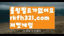 【pc포커】【로우컷팅 】【rkfh321.com 】클로버게임【rkfh321.com 】클로버게임pc홀덤pc바둑이pc포커풀팟홀덤홀덤족보온라인홀덤홀덤사이트홀덤강좌풀팟홀덤아이폰풀팟홀덤토너먼트홀덤스쿨강남홀덤홀덤바홀덤바후기오프홀덤바서울홀덤홀덤바알바인천홀덤바홀덤바딜러압구정홀덤부평홀덤인천계양홀덤대구오프홀덤강남텍사스홀덤분당홀덤바둑이포커pc방온라인바둑이온라인포커도박pc방불법pc방사행성pc방성인pc로우바둑이pc게임성인바둑이한게임포커한게임바둑이한게임홀덤텍사스홀덤바닐라p