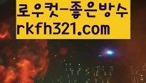 【로우컷팅 】【 몰디브게임주소】【 rkfh321.com】홀덤바후기【Σ rkfh321.comΣ 】홀덤바후기pc홀덤pc바둑이pc포커풀팟홀덤홀덤족보온라인홀덤홀덤사이트홀덤강좌풀팟홀덤아이폰풀팟홀덤토너먼트홀덤스쿨강남홀덤홀덤바홀덤바후기오프홀덤바서울홀덤홀덤바알바인천홀덤바홀덤바딜러압구정홀덤부평홀덤인천계양홀덤대구오프홀덤강남텍사스홀덤분당홀덤바둑이포커pc방온라인바둑이온라인포커도박pc방불법pc방사행성pc방성인pc로우바둑이pc게임성인바둑이한게임포커한게임바둑이한게임홀덤텍사스홀