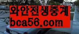   맥스계열  【 bca56.com】 ⋟【라이브】♂️PC바카라 - ( ↔【bca56.com 】↔) -먹튀검색기 슈퍼카지노 마이다스 카지노사이트 모바일바카라 카지노추천 온라인카지노사이트 ♂️  맥스계열  【 bca56.com】 ⋟【라이브】