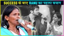 VIRAL SInger Ranu Mandol First INTERVIEW On Teri Meri Kahani Success | Himesh Reshammiya