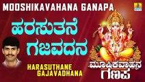 ಹರಸುತನೆ ಗಜವದನ | Mooshikavahana Ganapa | G. V. Atri | Kannada Devotional Songs | Jhankar Music