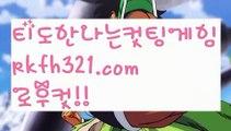 【원탁바둑이게임】【로우컷팅 】【rkfh321.com 】♈클로버게임【rkfh321.com 】클로버게임pc홀덤pc바둑이pc포커풀팟홀덤홀덤족보온라인홀덤홀덤사이트홀덤강좌풀팟홀덤아이폰풀팟홀덤토너먼트홀덤스쿨강남홀덤홀덤바홀덤바후기오프홀덤바서울홀덤홀덤바알바인천홀덤바홀덤바딜러압구정홀덤부평홀덤인천계양홀덤대구오프홀덤강남텍사스홀덤분당홀덤바둑이포커pc방온라인바둑이온라인포커도박pc방불법pc방사행성pc방성인pc로우바둑이pc게임성인바둑이한게임포커한게임바둑이한게임홀덤텍사스홀덤바닐라p