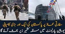 Kashmir issue will be discussed in European Parliament
