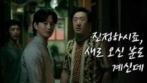 """[지옥 엔딩] """"진정하시죠"""" 모두를 압도하는 이현욱!"""