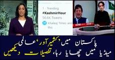 International media highlighted Pakistan's 'Kashmir Hour'