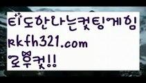 【원탁바둑이게임】【로우컷팅 】【rkfh321.com 】pc게임【rkfh321.com 】pc게임pc홀덤pc바둑이pc포커풀팟홀덤홀덤족보온라인홀덤홀덤사이트홀덤강좌풀팟홀덤아이폰풀팟홀덤토너먼트홀덤스쿨강남홀덤홀덤바홀덤바후기오프홀덤바서울홀덤홀덤바알바인천홀덤바홀덤바딜러압구정홀덤부평홀덤인천계양홀덤대구오프홀덤강남텍사스홀덤분당홀덤바둑이포커pc방온라인바둑이온라인포커도박pc방불법pc방사행성pc방성인pc로우바둑이pc게임성인바둑이한게임포커한게임바둑이한게임홀덤텍사스홀덤바닐라