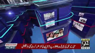 Night Edition – 31th August 2019