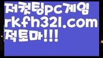 【배터리바둑이】【로우컷팅 】【rkfh321.com 】클로버게임【rkfh321.com 】클로버게임pc홀덤pc바둑이pc포커풀팟홀덤홀덤족보온라인홀덤홀덤사이트홀덤강좌풀팟홀덤아이폰풀팟홀덤토너먼트홀덤스쿨강남홀덤홀덤바홀덤바후기오프홀덤바서울홀덤홀덤바알바인천홀덤바홀덤바딜러압구정홀덤부평홀덤인천계양홀덤대구오프홀덤강남텍사스홀덤분당홀덤바둑이포커pc방온라인바둑이온라인포커도박pc방불법pc방사행성pc방성인pc로우바둑이pc게임성인바둑이한게임포커한게임바둑이한게임홀덤텍사스홀덤바닐라p