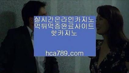 【온라인추천】↙『hca789.com』★핫카지노★태양성카지노★한국인전용카지노★고화질영상★추천온라인카지노★라이브게임★마이다스★↙【온라인추천】