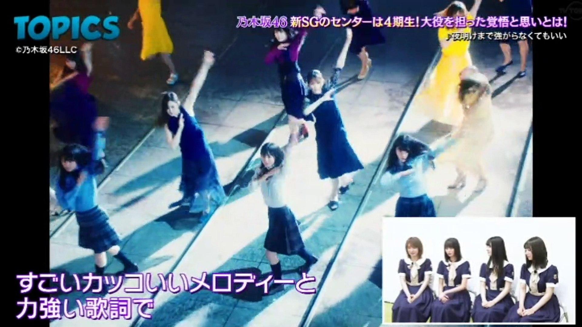 乃木坂46 Cdtv 2019 09 01 動画 Dailymotion