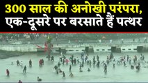 Gotmar Mela में खूनी नज़ारा, stone-pelting में 400 लोग injured। वनइंडिया हिंदी