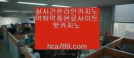 【바카라필승법】♠♠〔hca789.com〕♥마이다스카지노♡리얼감동사이트♡핫카지노♥♡카카오:bbingdda8♥♡라이브뱃♥국탑사이트♥철통보안♡정식마이다스♡♠♠【바카라필승법】