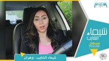 شيماء الشايب - وهران - Shaimaa Elshayeb - Wahran