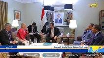 وزيرة خارجية السويد مارجريت وولستروم    المجتمع الدولي معني بتحقيق السلام والاستقرار وإنهاء الأزمة الإنسانية في اليمن ، ونحن ندعم دعوة المملكة العربية السعودية للحوار لاحتواء الازمة في #عدن.