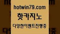 카지노 접속 ===>http://hotwin79.com  카지노 접속 ===>http://hotwin79.com  hotwin79.com 바카라사이트 hotwin79.com  }} - 온라인바카라 - 카지노사이트 - 바카라사이트 - 마이다스카지노 -오리엔탈카지노hotwin79.com 】←) -바카라사이트 우리카지노 온라인바카라 카지노사이트 마이다스카지노 인터넷카지노 카지노사이트추천 hotwin79.com】Θ) -바카라사이트 코리아카지노 온라인바카라 온라