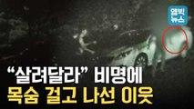 """[엠빅뉴스] 한밤중 울려 퍼진 """"살려 달라""""는 외침.. 이웃 주민은 이 소리를 듣고 달려가 생명을 구했다!!"""
