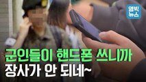 [엠빅뉴스] 군인에게 빨대를 꽂?? 휴대전화 줬다 뺏으라는 상인들, 과연 어떻게 보십니까