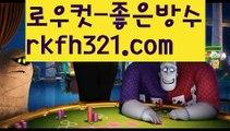【임팩트게임】【로우컷팅 】【rkfh321.com 】풀팟홀덤토너먼트【∀ rkfh321.com∀ 】풀팟홀덤토너먼트pc홀덤pc바둑이pc포커풀팟홀덤홀덤족보온라인홀덤홀덤사이트홀덤강좌풀팟홀덤아이폰풀팟홀덤토너먼트홀덤스쿨강남홀덤홀덤바홀덤바후기오프홀덤바서울홀덤홀덤바알바인천홀덤바홀덤바딜러압구정홀덤부평홀덤인천계양홀덤대구오프홀덤강남텍사스홀덤분당홀덤바둑이포커pc방온라인바둑이온라인포커도박pc방불법pc방사행성pc방성인pc로우바둑이pc게임성인바둑이한게임포커한게임바둑이한게임홀