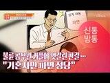 """불륜 공무원 커플에 엇갈린 판결...""""기혼자만 파면 정당""""[TV조선 신통방통]"""