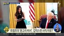 [핫플]트럼프 '문고리 비서, '갑작스런 사직 이유는?