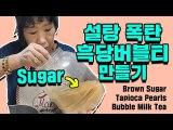 Making of Black Sugar Milktea [Korea Grandma]