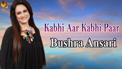 Kabhi Aar Kabhi Paar -  Bushra Ansari Song -  Gaane Shaane