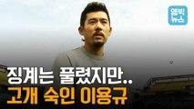 [엠빅뉴스] '트레이드 요청 파문' 이용규, 징계 풀리자마자 한용덕 감독 찾아와 한 말은?
