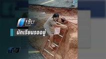 ชาวเน็ตชื่นชม! ครูปีนบันไดข้ามถนนถูกน้ำกัดเซาะขาด ไปสอนนักเรียน - เข้มข่าวค่ำ