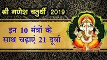 Ganesh Chaturthi 2019 : गजानन को इन 10 मंत्रों के साथ चढ़ाएं 21 दूर्वा, यह पूजा विधि है खास