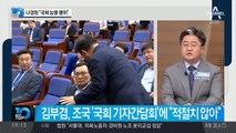 """나경원 """"국회·국민 능멸""""…조국 간담회에 野 반발"""