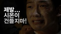 [welcome2life] EP18, Jung Ji-hoon Goes to Find Lim Ji-yeon 웰컴2라이프 20190902