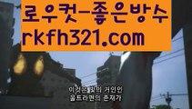 【로우컷팅 】【 온라인바둑이】【 rkfh321.com】⛽온라인고스톱【rkfh321.com 】온라인고스톱pc홀덤pc바둑이pc포커풀팟홀덤홀덤족보온라인홀덤홀덤사이트홀덤강좌풀팟홀덤아이폰풀팟홀덤토너먼트홀덤스쿨강남홀덤홀덤바홀덤바후기오프홀덤바서울홀덤홀덤바알바인천홀덤바홀덤바딜러압구정홀덤부평홀덤인천계양홀덤대구오프홀덤강남텍사스홀덤분당홀덤바둑이포커pc방온라인바둑이온라인포커도박pc방불법pc방사행성pc방성인pc로우바둑이pc게임성인바둑이한게임포커한게임바둑이한게임홀덤텍사스홀덤바닐