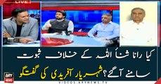 Why ANF arrested Rana Sana Ullah? explains Shehryar Afridi