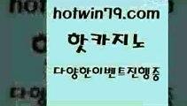 카지노 접속 ===>http://hotwin79.com  카지노 접속 ===>http://hotwin79.com  hotwin79.com 】←) -바카라사이트 우리카지노 온라인바카라 카지노사이트 마이다스카지노 인터넷카지노 카지노사이트추천 hotwin79.com 】∑) -바카라사이트 우리카지노 온라인바카라 카지노사이트 마이다스카지노 인터넷카지노 카지노사이트추천 hotwin79.com ぶ]]】바카라사이트 | 카지노사이트 | 마이다스카지노 | 바카라 | 카지