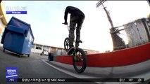 [투데이 영상] 자전거 어디까지 타봤니? 서커스 같은 묘기