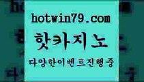 카지노 접속 ===>http://hotwin79.com  카지노 접속 ===>http://hotwin79.com  hotwin79.com 바카라사이트 hotwin79.com 】←) -바카라사이트 우리카지노 온라인바카라 카지노사이트 마이다스카지노 인터넷카지노 카지노사이트추천 hotwin79.com 】Θ) -바카라사이트 코리아카지노 온라인바카라 온라인카지노 마이다스카지노 바카라추천 모바일카지노 hotwin79.com】Θ) -바카라사이트 코리아카지노 온라인바